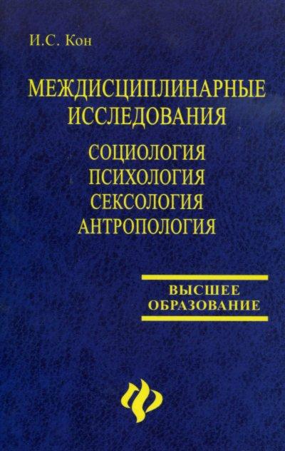 Институт этнологии и антропологии Российской Академии наук Кон И.С.